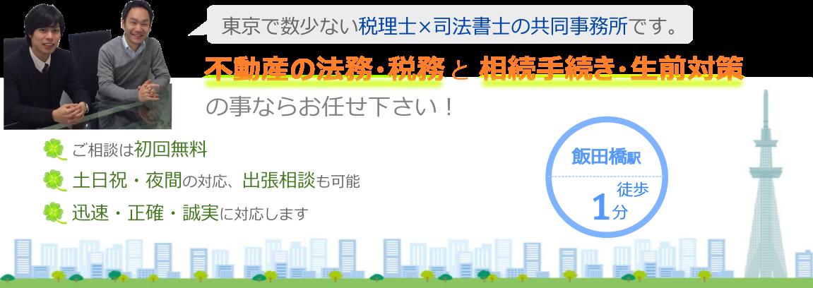 千代田法務会計事務所は税理士・司法書士の共同事務所です。